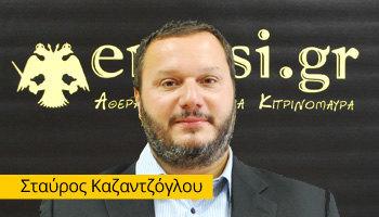 kazantzoglou