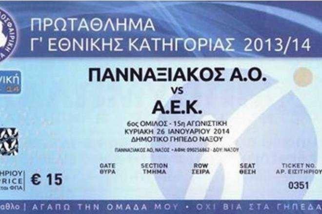 Σε κυκλοφορία τα εισιτήρια του Πανναξιακός - ΑΕΚ