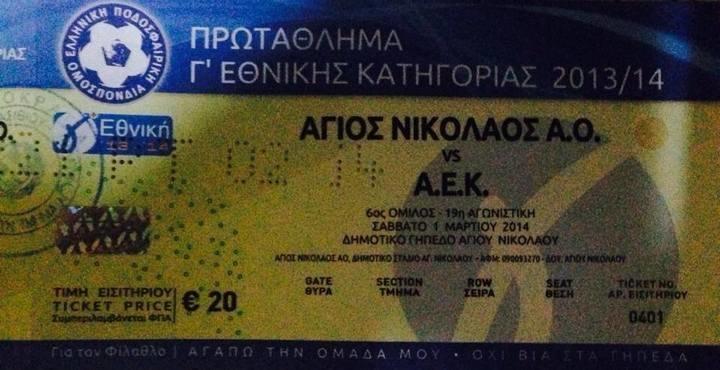 Τιμές... Καμπ Νου στο γήπεδο Αγίου Νικολάου, στα 20 ευρώ το εισιτήριο με ΑΕΚ