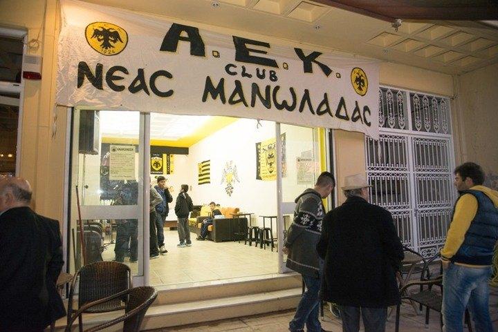 Κιτρινόμαυρος ...πανικός στην κοπή πίτας του club Νέας Μανωλάδας
