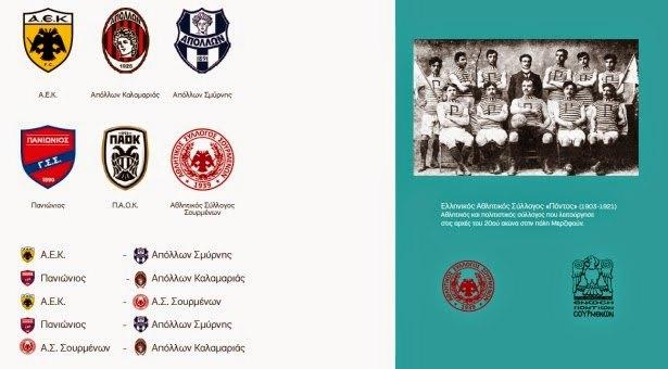 Ποδοσφαιρικό συναπάντημα προσφυγικών ομάδων με τη συμμετοχή και των παλαιμάχων της ΑΕΚ