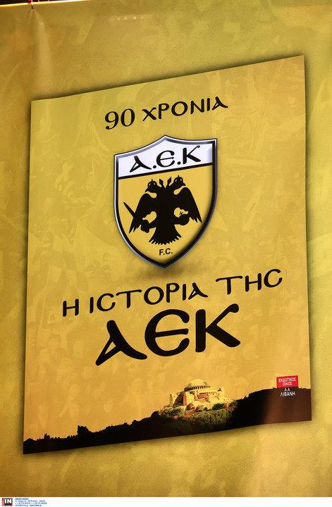ΦΩΤΟ από την παρουσίαση του βιβλίου «90 χρόνια-Η ιστορία της ΑΕΚ»