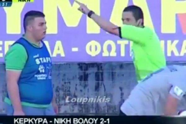 Έλληνας διαιτητής απέβαλλε ball boy (VIDEO)