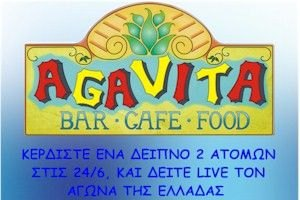 """Κερδίστε δείπνο για 2 άτομα την Τρίτη 24/6 και δείτε την Ελλάδα στο """"Agavita"""""""
