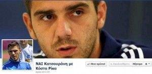 katsouranis facebook