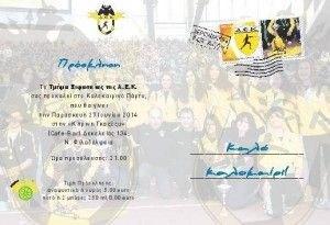 prosklisi party ksifaskia xifaskia προσκληση παρτυ ξιφασκια