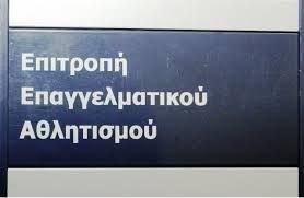 EEA ΕΕΑ ΕΠΙΤΡΟΠΗ ΕΠΑΓΓΕΛΜΑΤΙΚΟΥ ΑΘΛΗΤΙΣΜΟΥ EPITROPI EPAGGELMATIKOY ATHLITISMOY