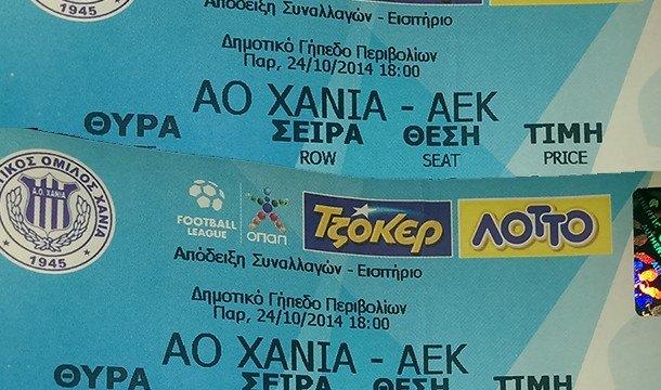 Ανακοίνωση για τα εισιτήρια