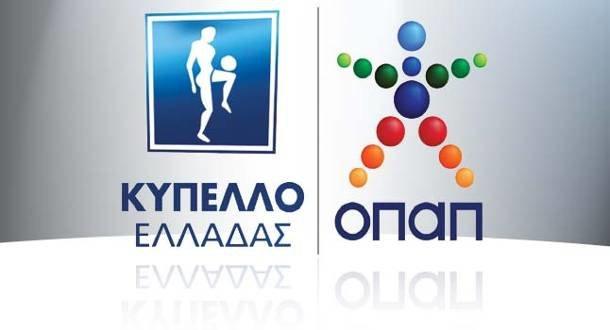 Το σημερινό πρόγραμμα του Κυπέλλου Ελλάδος