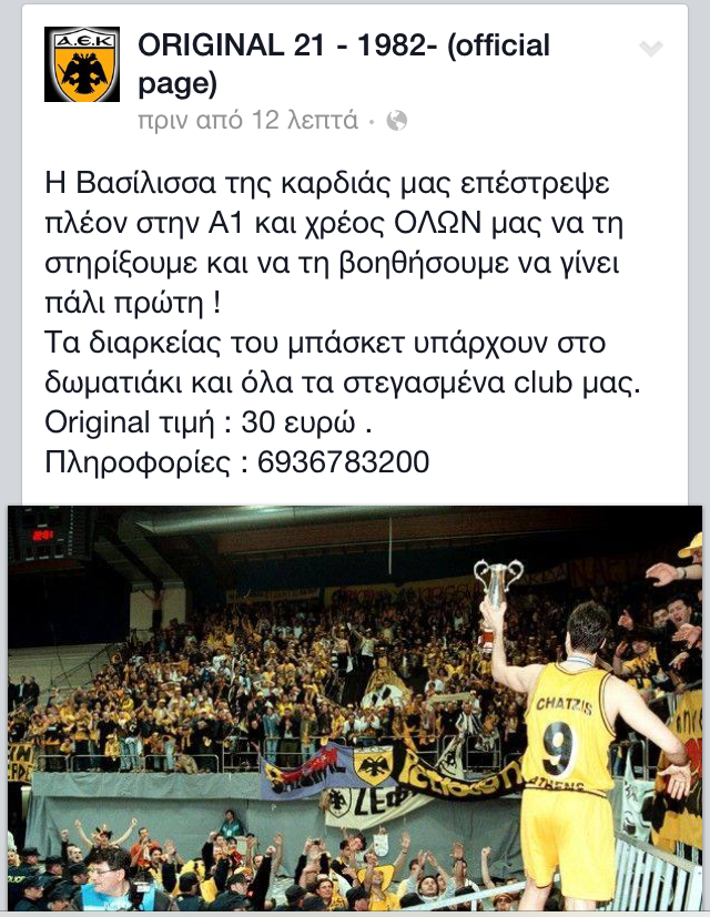 """Μόλις 30 ευρώ τα διαρκείας της Original για τη """"Βασίλισσα"""" του ελληνικού μπάσκετ"""