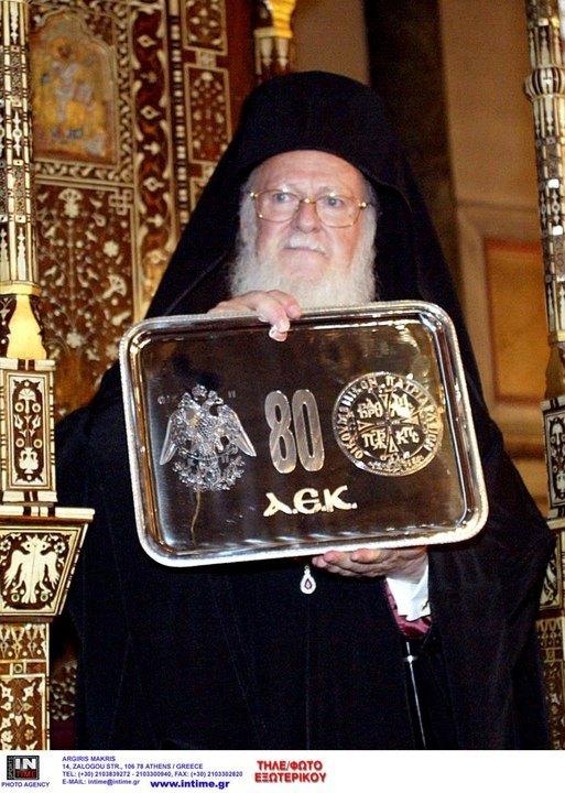 Πατριάρχης Βαρθολομαίος: «Η ΑΕΚ είναι κυρίως ιδέα και οι ιδέες δεν πεθαίνουν, ζουν και ενθουσιάζουν» (VIDEO)
