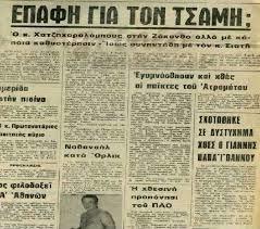 tsamis2-τσαμης