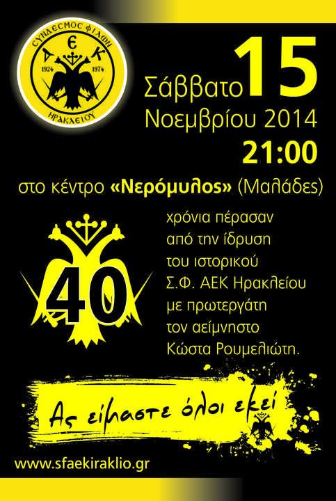 Χορός από τον Σ.Φ ΑΕΚ Ηρακλείου