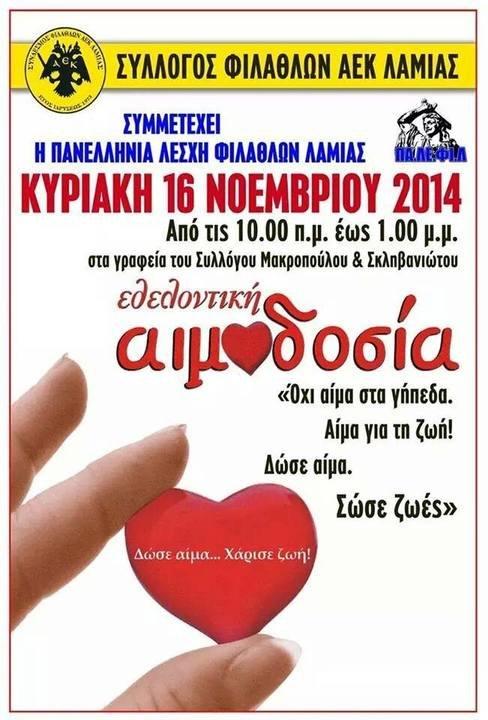 Εθελοντική αιμοδοσία από τον ΣΦ ΑΕΚ Λαμίας (ΦΩΤΟ)