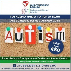 aek autism