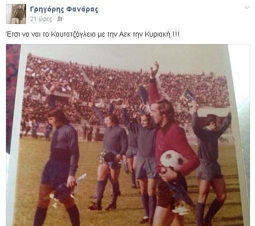 Το σχόλιο του Φανάρα για τον αγώνα με την ΑΕΚ