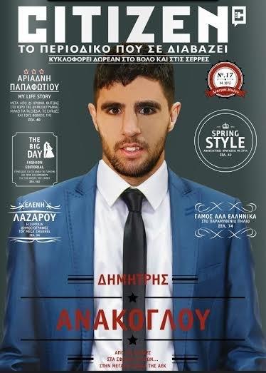 Ο Σερραίος πολίτης Δημήτρης Ανάκογλου αποκαλύπτεται στο «Citizen Mag»