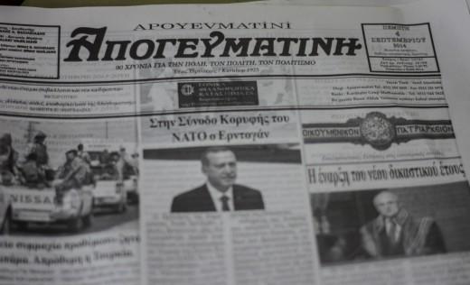 Η τελευταία ελληνική εφημερίδα της Πόλης