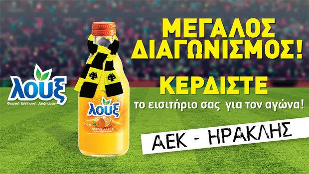 H Λουξ και το enwsi.gr στο ΑΕΚ - Ηρακλής - Πως θα κερδίσετε δυο εισιτήρια