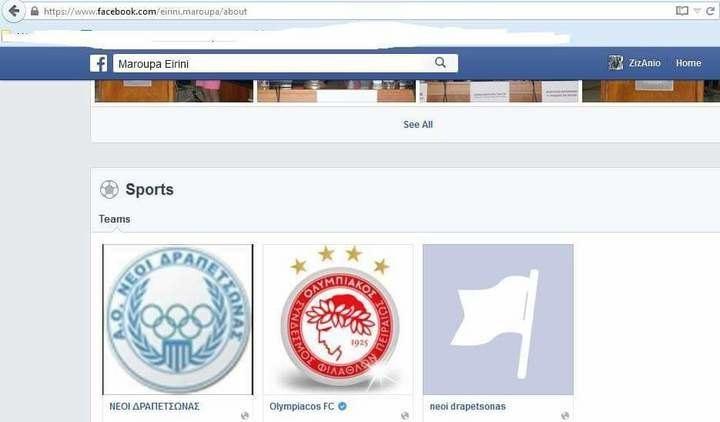 Η Μαρούπα και η αγάπη στον Ολυμπιακό