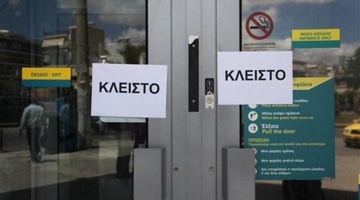 Κλειστές οι τράπεζες μέχρι και την Τετάρτη