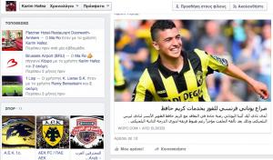 hafez facebook