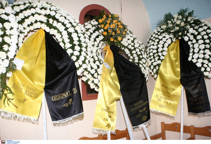 Ολη η ΑΕΚ ήταν εκεί, στο στερνό «αντίο» στον Κώστα Φουρνάρο (ΦΩΤΟ)