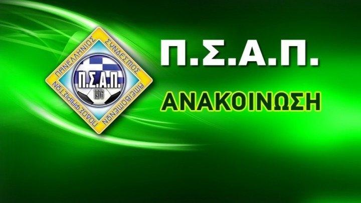 Σε απεργία οι Eλληνες ποδοσφαιριστές - Στον αέρα το Κύπελλο