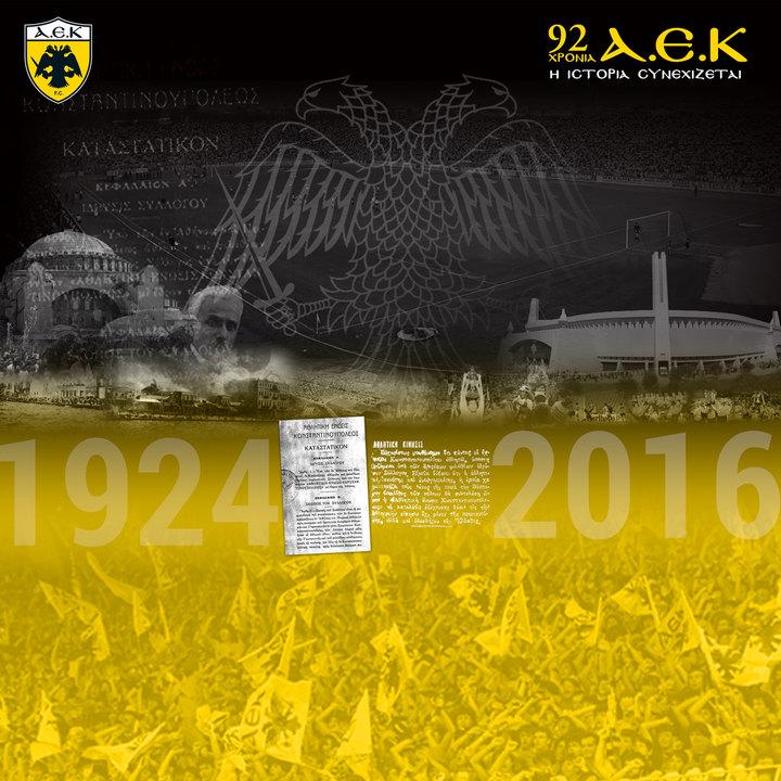 92 χρόνια ΑΕΚ!