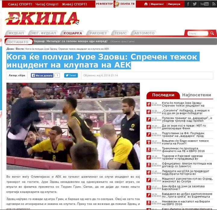 Θέμα μέχρι και στα Σκόπια το επεισόδιο Ζντοβτς-Γκριν! (ΦΩΤΟ)