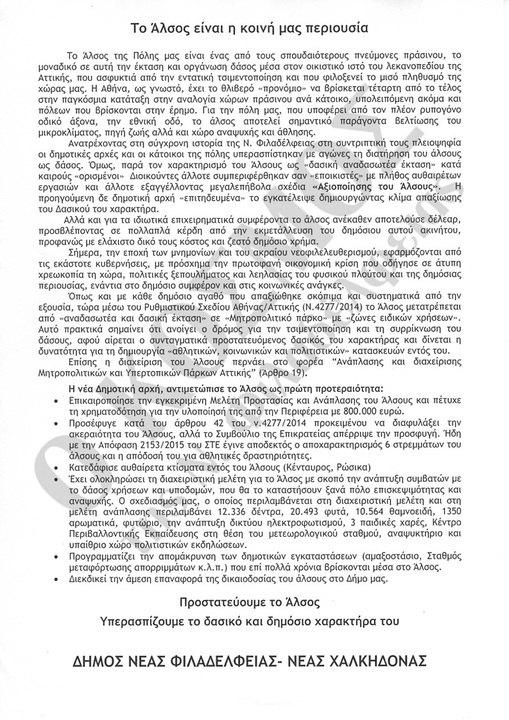 Το έγγραφο του Δήμου για τον σκουπιδότοπο δίπλα στο οικόπεδο της ΑΕΚ (ΦΩΤΟ)