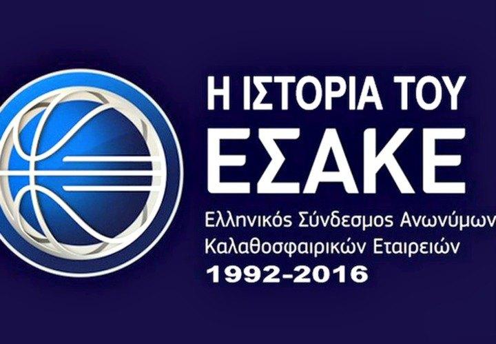 Η ιστορία του ΕΣΑΚΕ (VIDEO)