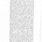 enwsi.gr Ντοκουμέντα: Η απόφαση για την υπόθεση Κύρκου (ΦΩΤΟ)