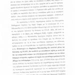 Έρχεται πανηγυρική δικαίωση της ΑΕΚ και του Μελισσανίδη στην υπόθεση Κύρκου (ΦΩΤΟ)