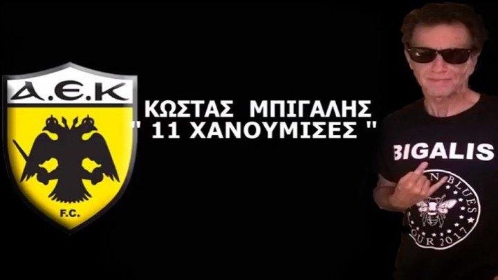 Τραγικός Μπίγαλης με άστοχο τραγούδι για την ΑΕΚ (VIDEO)