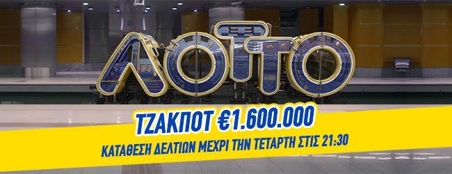 1,6 εκατ.ευρώ στη σημερινή κλήρωση του ΛΟΤΤΟ