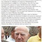 Υμνητής του χουντικού Παττακού ο αντιπρόεδρος της ΕΠΟ Μαζαράκης!