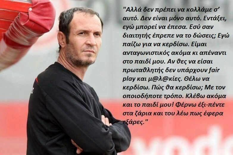 Οικονομόπουλος: «Έπεφτες γιατί ήξερες ότι οι διαιτητές είναι μιλημένοι»