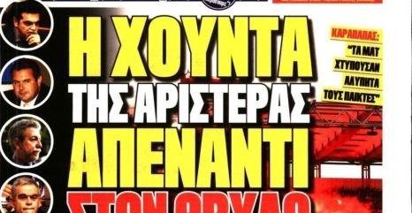Κλάμα και των γονέων: Για το 1-2 στο Καραϊσκάκη τελικά φταίει ο Τσίπρας και ο… Ζουράρις!