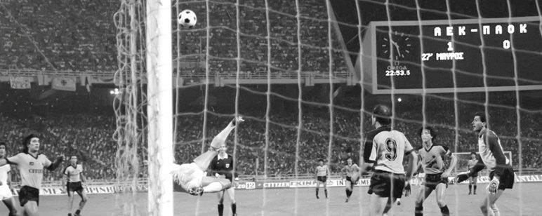 ΑΕΚ-ΠΑΟΚ, το ντοκιμαντέρ για τον τελικό του 1983