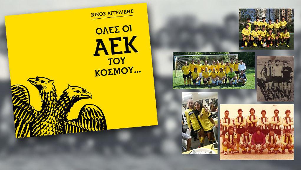 Κυκλοφόρησε το «κιτρινόμαυρο» βιβλίο «Ολες οι ΑΕΚ του κόσμου»