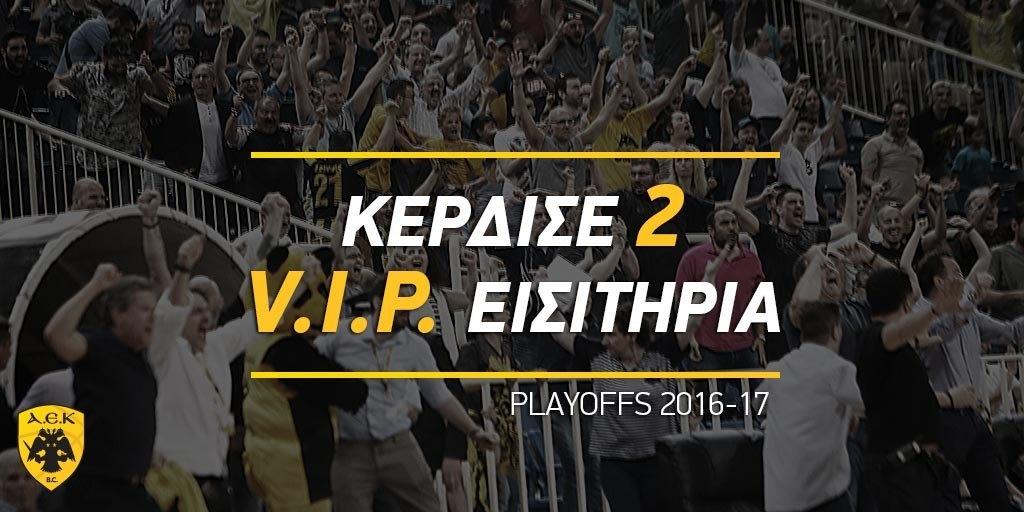 Μεγάλος διαγωνισμός του enwsi.gr: 2 εισιτήρια VIP για το ΑΕΚ-Άρης
