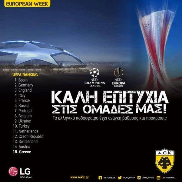 """Η ΠΑΕ ΑΕΚ για τις ελληνικές ομάδες στην Ευρώπη: """"Καλή επιτυχία!"""" (ΦΩΤΟ)"""