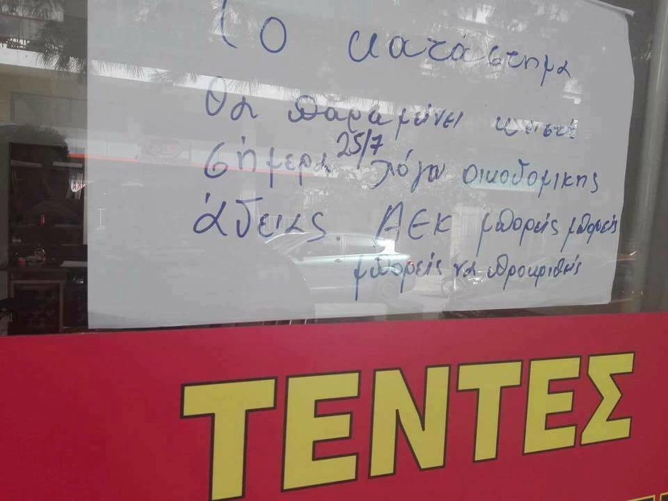 Κλειστό λόγω ...οικοδομικής άδειας (ΦΩΤΟ)