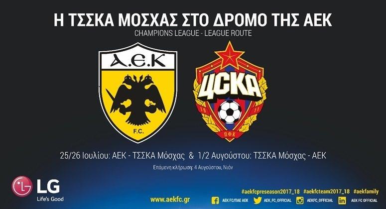 Η ΑΕΚ παρουσιάζει την ΤΣΣΚΑ Μόσχας