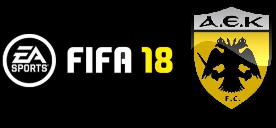 Πότε κυκλοφορούν FIFA 2018 και PES 2018 με την ΑΕΚ