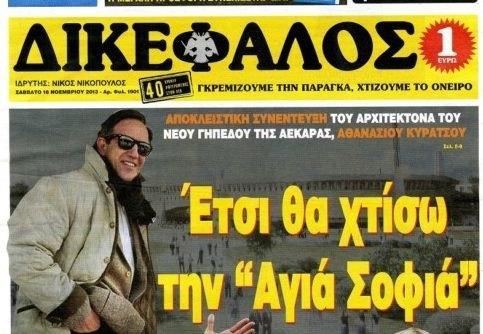 «Εφυγε» ο μεγάλος Ενωσίτης, ο «δικεφαλίσιος» Νίκος Νικόπουλος