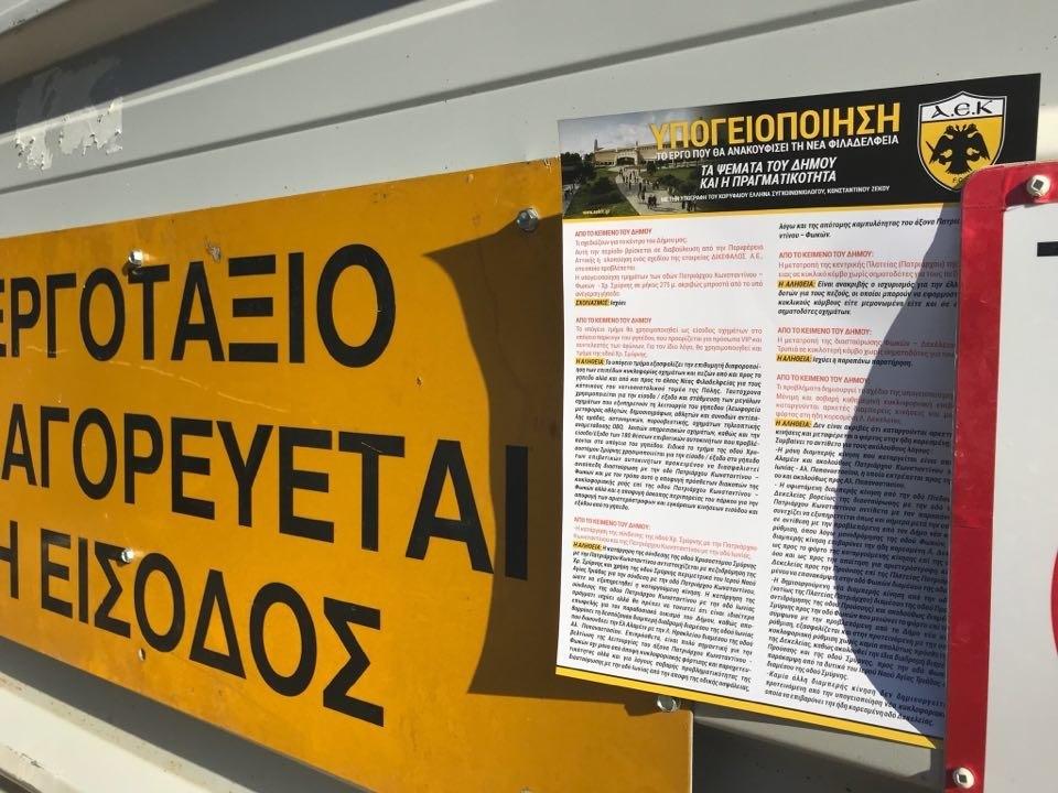 Η ΑΕΚ ενημερώνει τους πολίτες «Αυτά είναι τα ψέματα του Δήμου!» (ΦΩΤΟ)