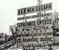 «Εφυγε» ο Λεωνίδας Αυδής