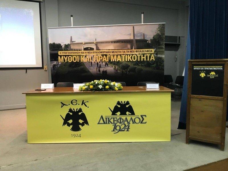 Η ΑΕΚ προετοιμάζεται για την εκδήλωση απαντήσεων στο Δήμο (ΦΩΤΟ)